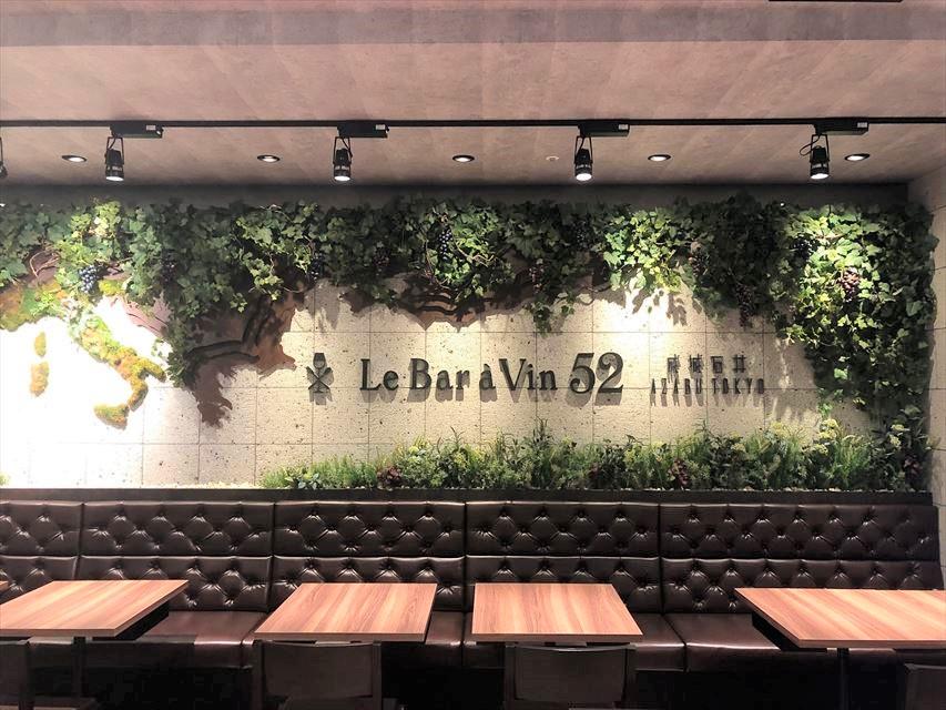 Le Bar à Vin 52 渋谷マークシティ店