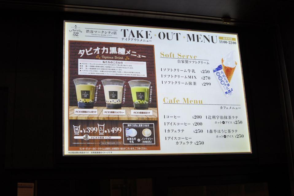 Le Bar à Vin 52 渋谷マークシティ店 テイクアウトメニュー