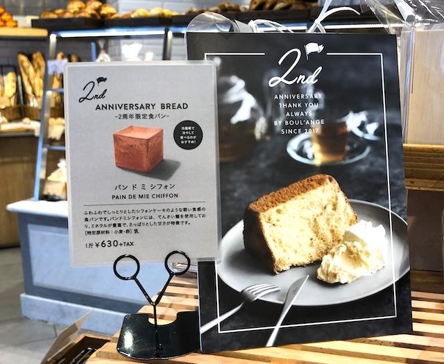 木箱に入ったシフォンケーキみたいな食パンが可愛い!味も絶妙!【2周年限定 ブールアンジュ】