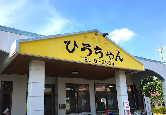宮古島 ひろちゃん