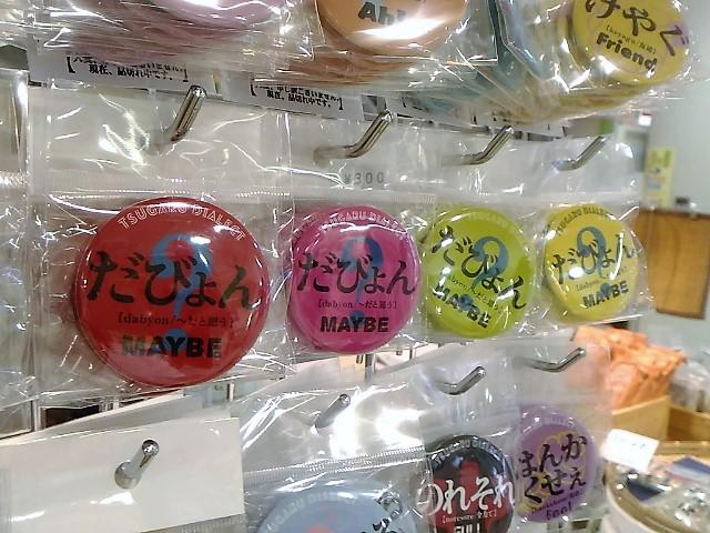 青森県地場セレクト津軽弁缶バッジ
