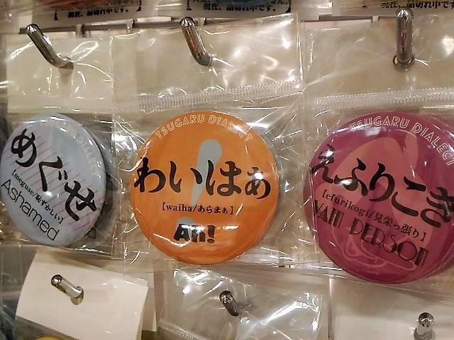 青森県地場セレクト津軽弁缶バッジ2