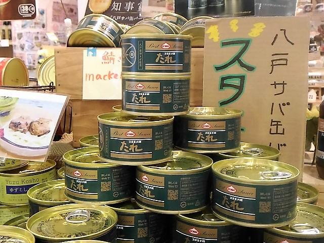 青森県地場セレクト八戸サバ缶バー