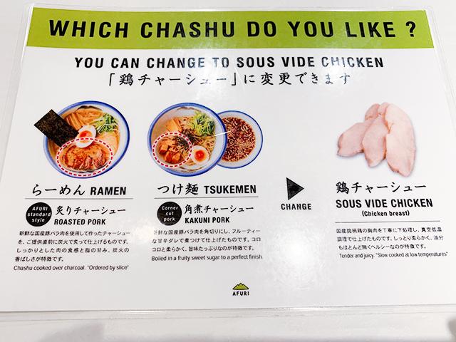 鶏チャーシューに変更できます