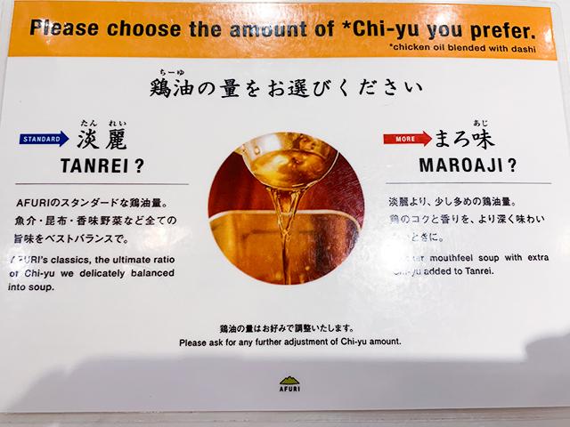 鶏油の量も選べます