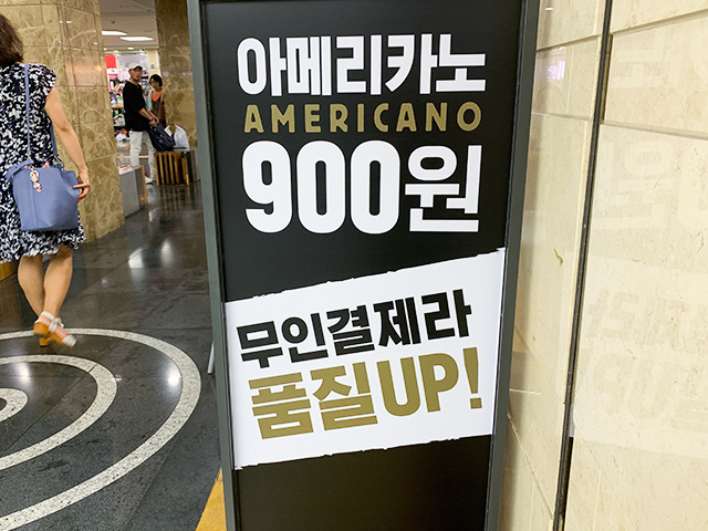 なんと!たった900ウォン!