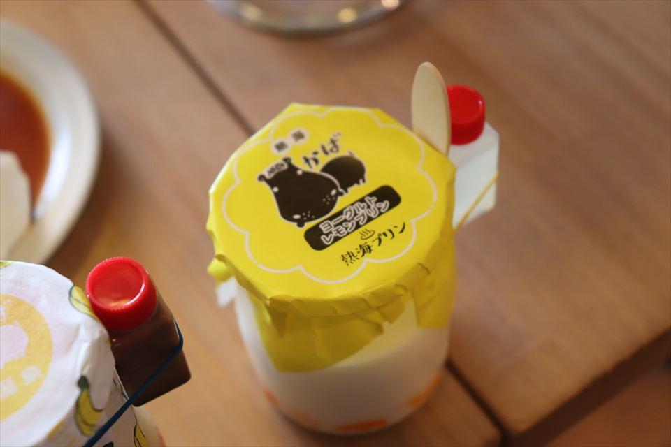 熱海レモンソース付ヨーグルトレモンプリン
