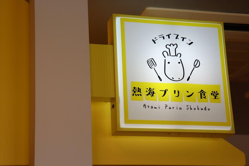熱海プリン食堂