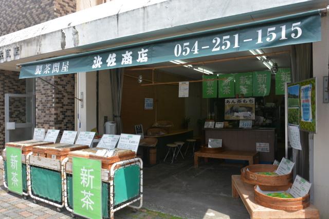 浜佐商店 茶氷