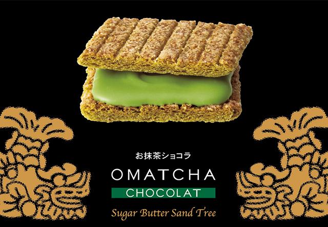 シュガーバターの木「シュガーバターサンドの木 お抹茶ショコラ」