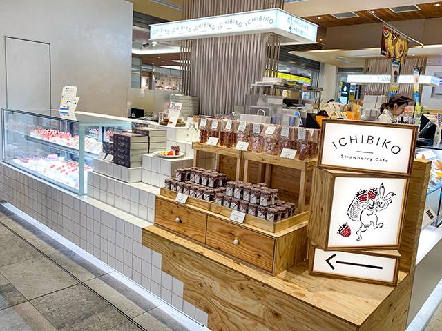 いちびこ(ICHIBIKO)NEWoMan新宿店