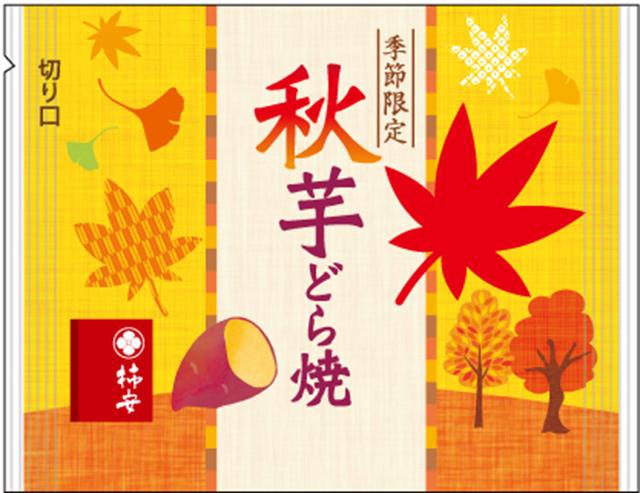 口福堂「秋芋どら焼」
