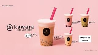 kawara CAFE&KITCHEN静岡PARCO店「生クリームタピオカドリンク」
