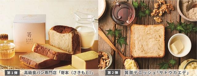 デニッシュ 食パン 大阪