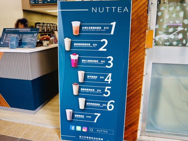 NUTTEA人気トップ7