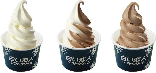 白い恋人ソフトクリーム