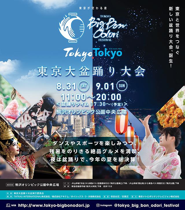 Tokyo Big Bon Odori Festival 2019(東京大盆踊り大会2019)