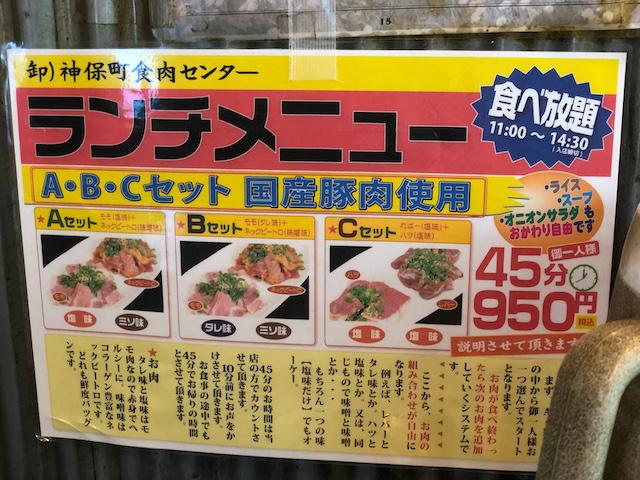 卸)神保町食肉センター店内3