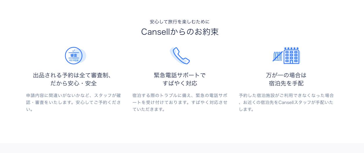 CANSELL 約束する3つの安心