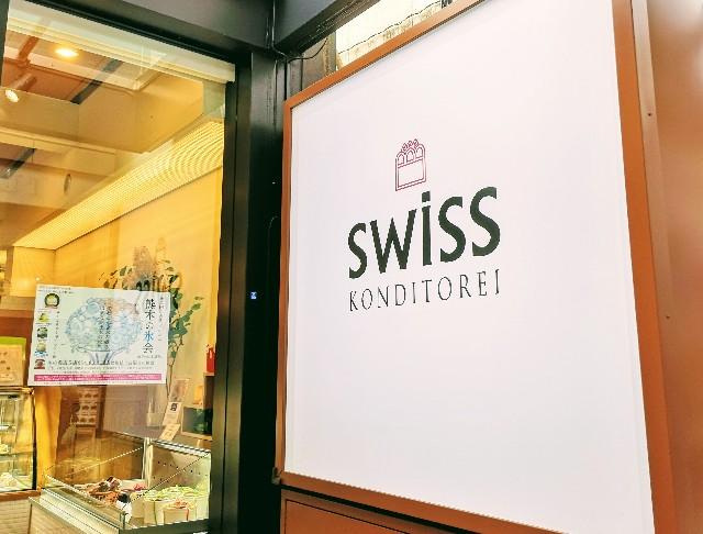 スイス上通店看板