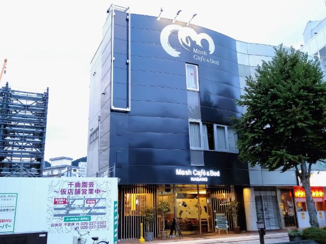 Mash Café & Bed NAGANO(マッシュ カフェ&ベッド ナガノ)外観