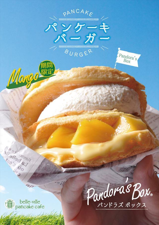 歩きながら食べられるパンケーキバーガー【Pandora's BOX®(パンドラズボックス)】