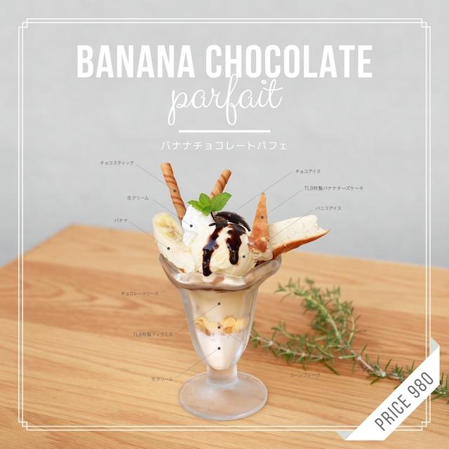 バナナチョコレートパフェ