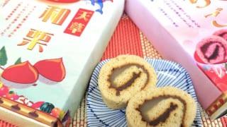 イソップ製菓和栗ロール
