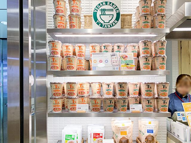 大豆を使ったビーガン食品が売られています。