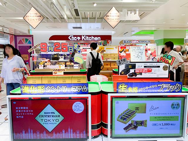 東京駅一番街の「 東京おかしランド催事スペース」にて展開中