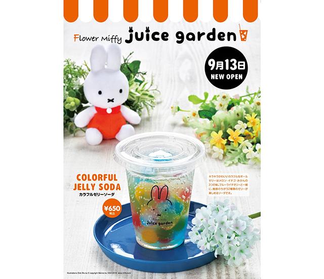 フラワーミッフィー  juice garden Hoop店