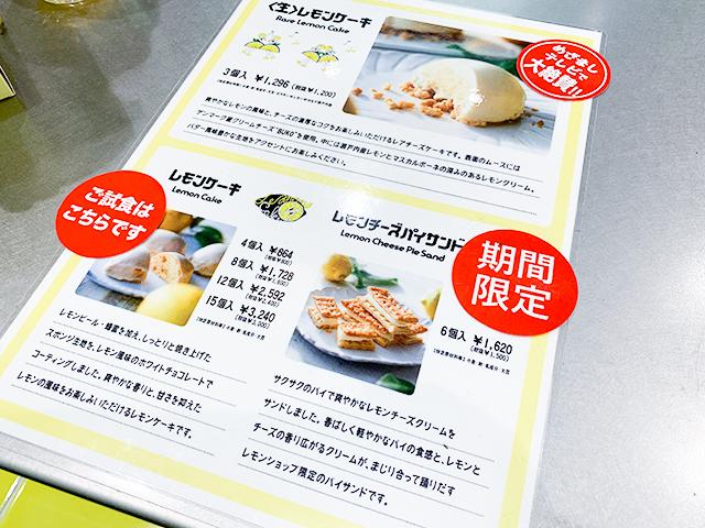 期間限定商品の「レモンチーズパイサンド」も