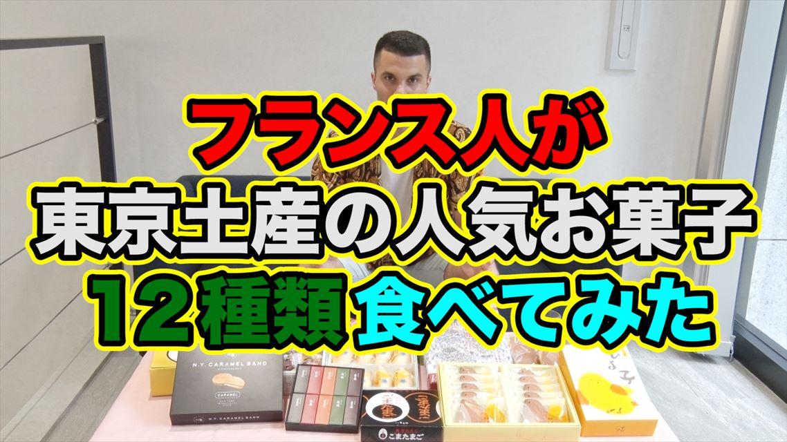 フランス人が東京土産の人気お菓子を12種類食べてみた