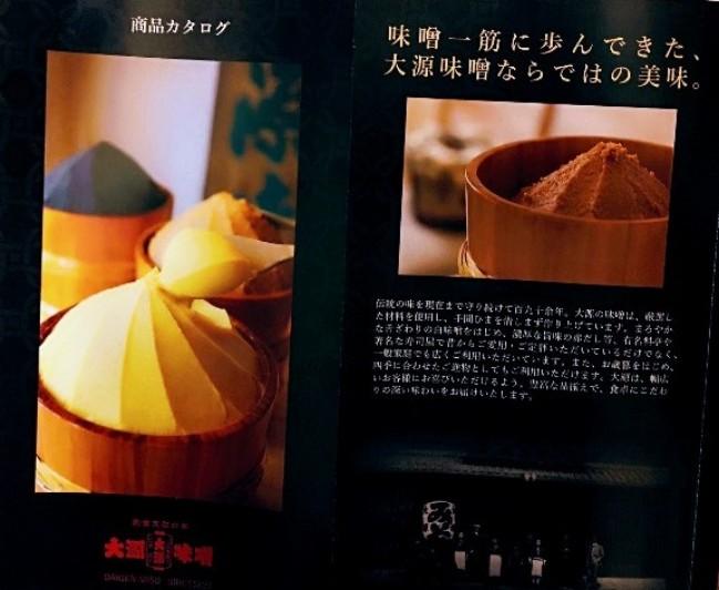 大源味噌カタログ