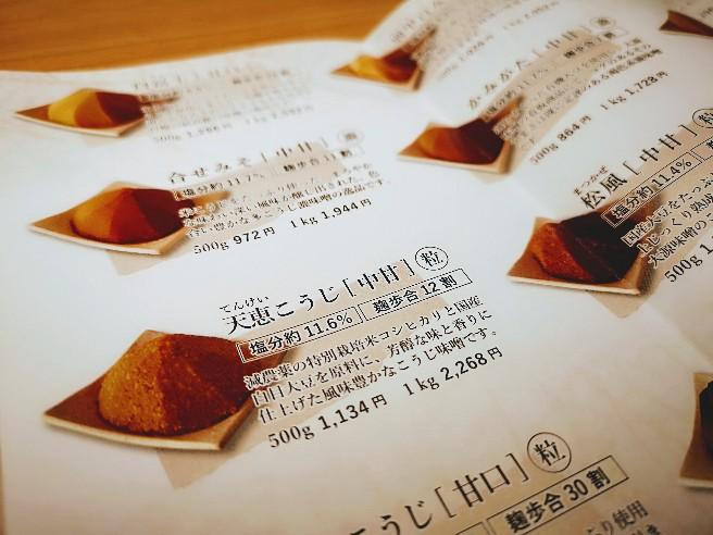 大源味噌カタログ内