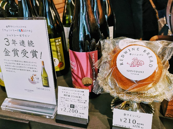 YATSUDOKIワインパン