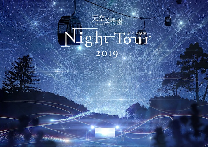 Night Tour 2019