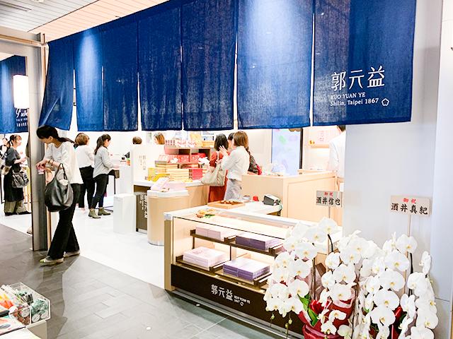 人気の台湾スイーツ店「郭元益 (グォユェンイー)」が日本初出店