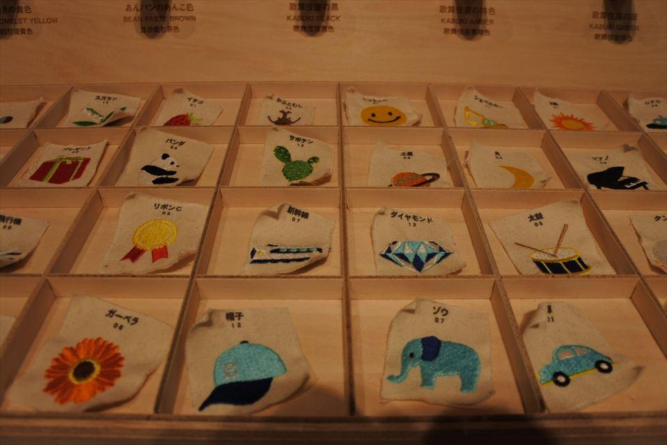 デザイン工房 刺繍サンプル