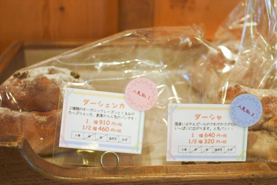 ダーシェンカ 蔵のパン