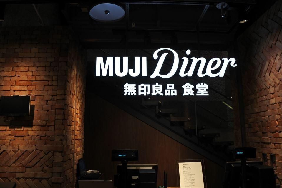 MUJI Diner
