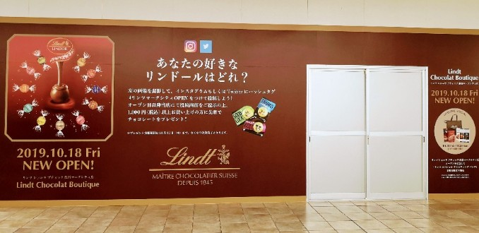 Lindt渋谷マークシティ店