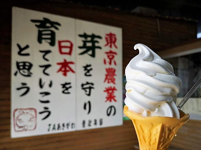 秋川ファーマーズセンター看板とソフトクリーム