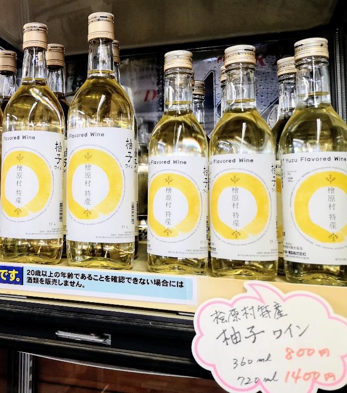 秋川ファーマーズセンター檜原村産柚子ワイン