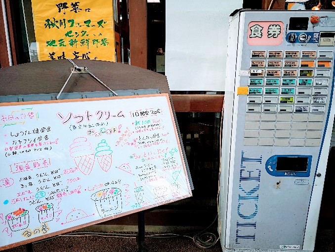 秋川ファーマーズセンターるの亭看板