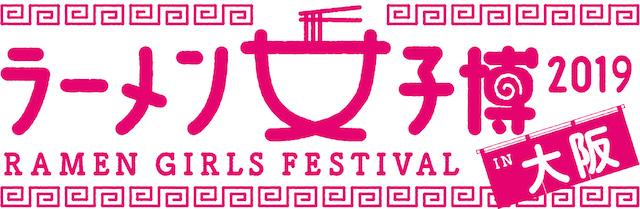 食欲の秋!ラーメン女子のための「ラーメン女子博」大阪にて開催!