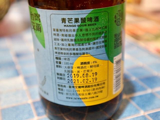 青マンゴーサワービールの説明文