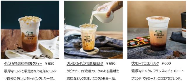 Milksha menu