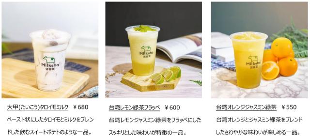 Milksha menu2
