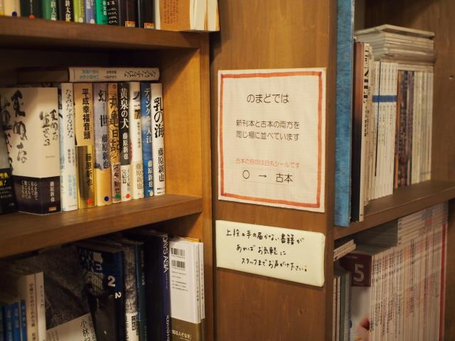 旅の本屋のまど